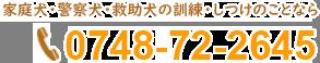0748-72-2645